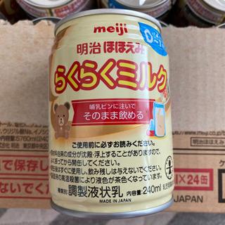【値下げ!】20本 明治 ほほえみ らくらくミルク 液体ミルク