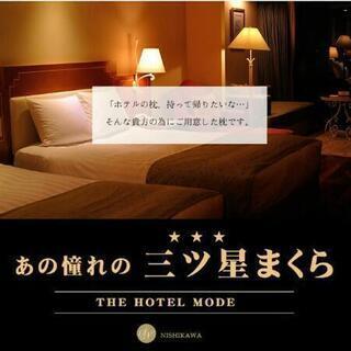 【ネット決済・配送可】売れてます!昭和西川 ホテル仕様 枕 やわ...