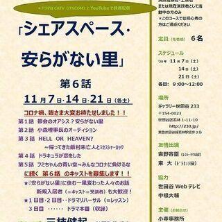 ★キャスト募集★三枝健起監督によるワークショップオリジナル連続ド...