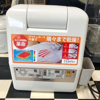 【リサイクルサービス八光 田上店】象印 布団乾燥機 スマートドラ...