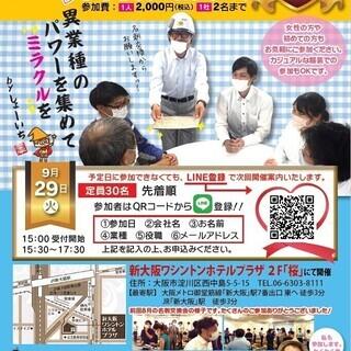 【★現在34名★】9/29(火)☆豪華☆名刺交換会in新大阪ワ...
