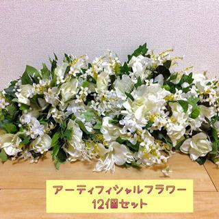 【美品】ホワイト グリーン アレンジメント 12個セット 造花 装花