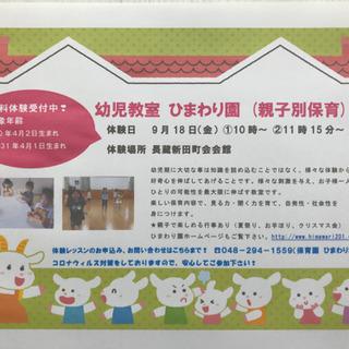 🌻幼児教室 ひまわり園 無料体験受付中🌻