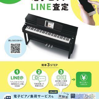家にいるだけでカンタン!電子ピアノLINE買取始めました!電子ピ...