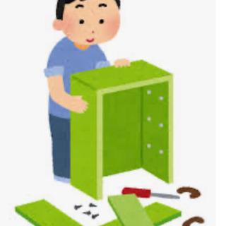 家具組み立て‼️ネット購入⁉️、