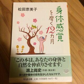 【9/28月】身体感覚講座 ~葉月の会~ - 杉並区