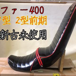 ゼファー400 1型 2型 前期 三段シート zr400c 新古未使用