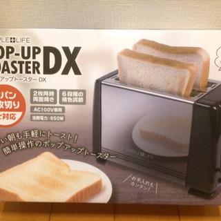 超美品ポップアップトースターDX(新品)