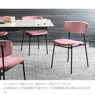 新品☆モーダエンカーサ ダイニングチェア2点set 椅子
