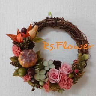 秋色のリース(プリザーブドフラワー)