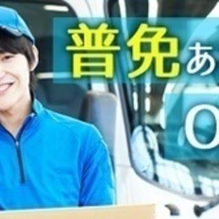 【ミドル・40代・50代活躍中】トラック運転手/日勤専属コンビニ...