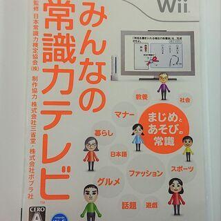 Wiiソフト 【みんなの常識力テレビ】動作確認済