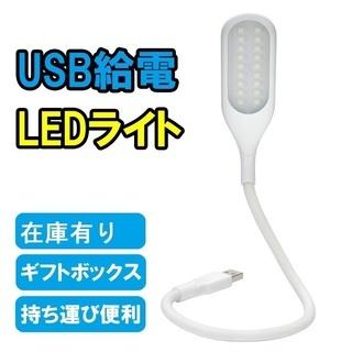 USB給電 LEDライト《新品・未使用品》