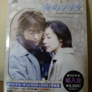 冬のソナタ サントラCD  DVD  写真集