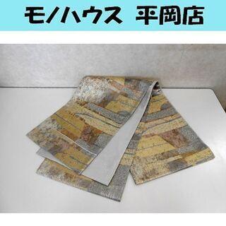 和装 袋帯 仕立て上がり 正絹 全長434cm ☆札幌市 清田区 平岡