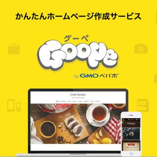 【グーペ】月額1,000円からできるホームページ制作