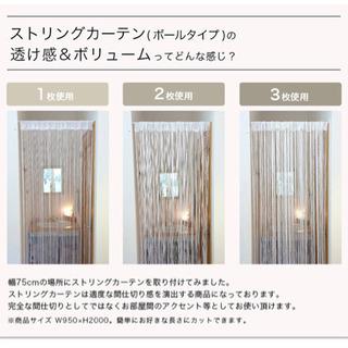 【値下げ】のれん/ストリングカーテン/カフェカーテン【ブラック】...