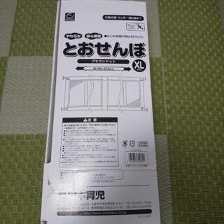とおせんぼ XL 190cm〜270cm