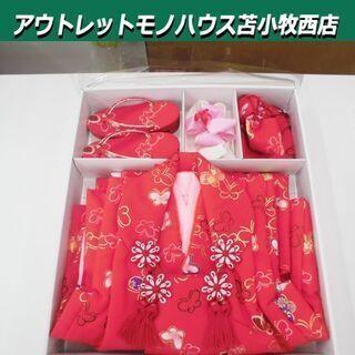 七五三 被布セット 3歳 女の子用 8点セット 着物 赤色 苫小牧西店