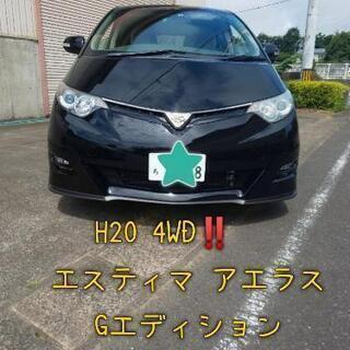 【お話中‼️】H20 4WD‼️エスティマ  アエラスGエディシ...