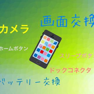 iPhoneの修理はスマップル大分店へ!