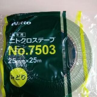 養生テープ Nitto 日本製 3個