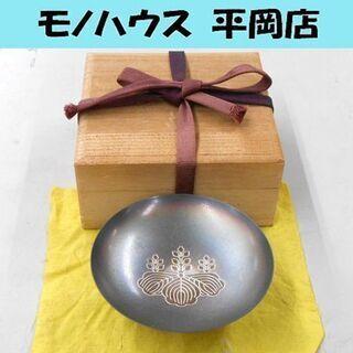 純銀杯 97g 農林水産大臣 天賞堂製 酒器 記念品 インテリア...