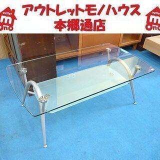 札幌【強化ガラス天板 センターテーブル③】幅110cm ガラス...