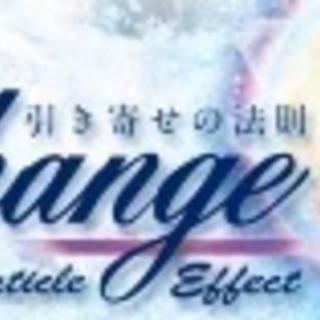 映画「CHANGE(チェンジ)」&脳活用法則実践オンラインセミナー