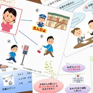 オンラインで日本語を勉強してみませんか?