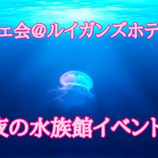 9月12日(土)16時から☆ ルイガンズホテルカフェ会&夜…