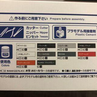 【新品】ハイエースboxystyleプラモデル売ります! − 山形県