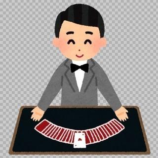 少人数開催 初心者カードマジック講座