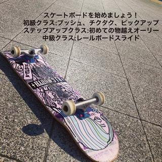 スケートボード教室のご案内