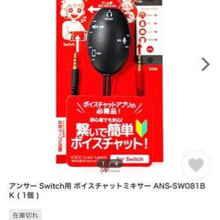 激安‼️【新品】Switch用 ボイスチャットミキサー