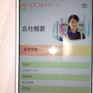 CCMクリーン