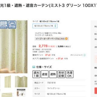 ニトリ カーテン 遮光1級 遮熱 遮音 - 家具