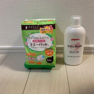 沐浴料と母乳パット 出産準備