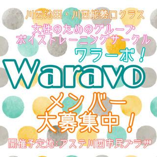 川西クラス 女性グループボイストレーニングサークル  Warav...