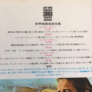 世界映画音楽全集 LP レコード3枚組 - 本/CD/DVD