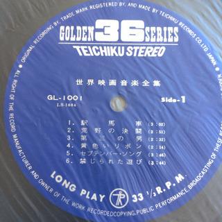 世界映画音楽全集 LP レコード3枚組 − 京都府