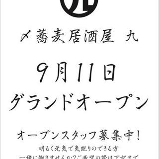 〆蕎麦居酒屋 九 たまプラーザ 新規オープン