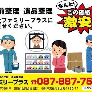 生前・遺品整理・ゴミ屋敷の事なら当社にお任せください。