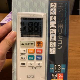 エアコン用リモコン