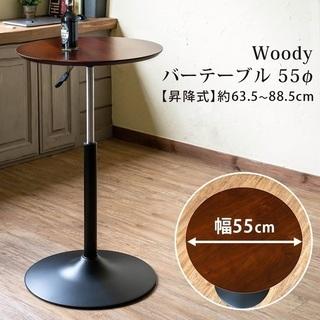 Woody バーテーブル 55φ 《未使用・新品》