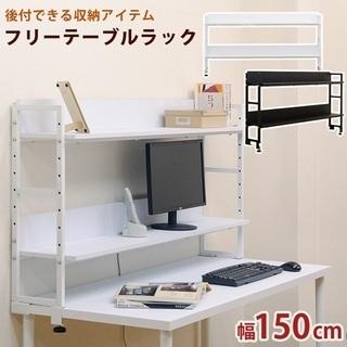 フリーテーブル専用ラック 150cm幅 【未使用・新品】
