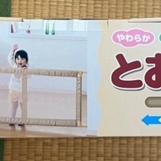 とおせんぼ XL(ベビーゲート)4000円