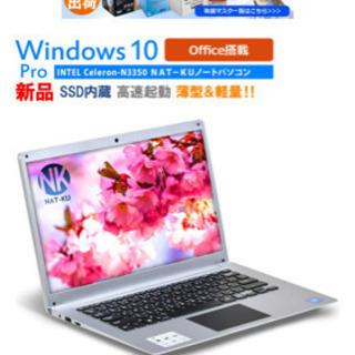 ノートパソコン 新品 NAT-KU PC