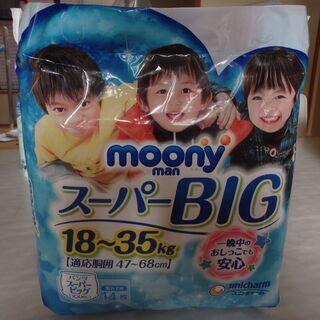 ●【新品・未開封】moony ムーニー スーパーBIG 18~3...