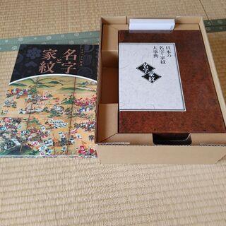 ユーキャン 日本の名字、家紋大辞典